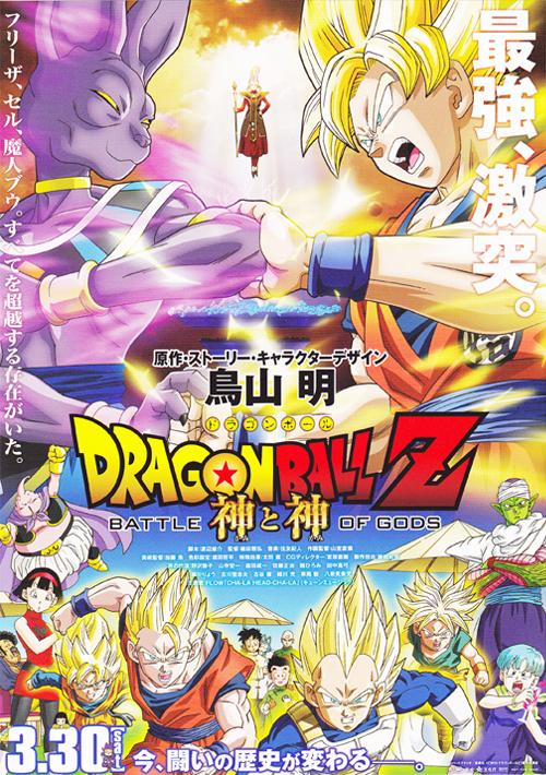 Dragon Ball Z: A Batalha dos Deuses (2013)
