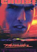 Dias de Trovão (1990)