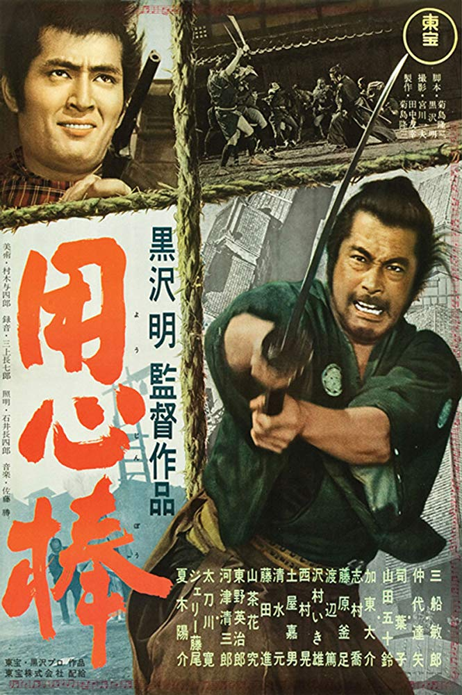 Yojimbo – O Guarda-Costas (1961)
