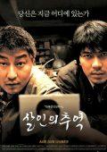 Memórias de um Assassino (2003)