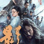 Ying (2018)