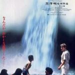 Rapsódia em Agosto (1991)
