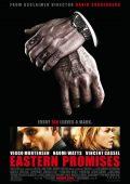 Senhores do Crime (2007)