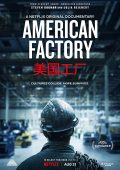 Indústria Americana (2019)