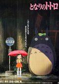 Meu Amigo Totoro (1988)