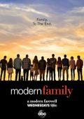 Família Moderna (2009–2020)